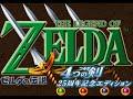 ゼルダの伝説 4つの剣 25周年記念エディション テーマ曲のキャプチャー画像
