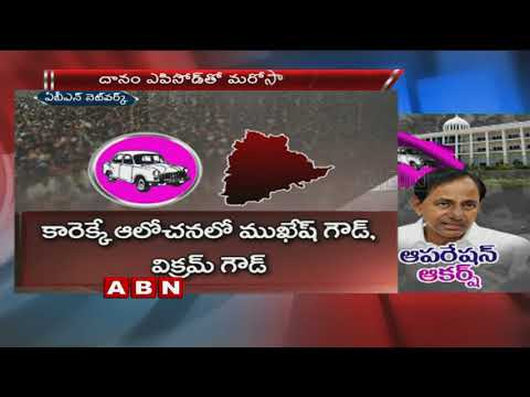 TRS Improvising Operation Akarsh Ahead of 2019 Elections | Special leaders Into field | ABN Telugu