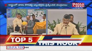 AP CM Chandrababu Naidu Speech in Bankers Meeting @ Undavalli