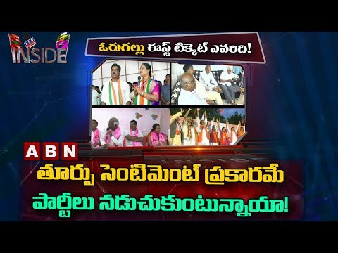 Reasons Behind All Parties Warangal East MLA Candidates announcement Delays| Inside