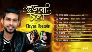 Urbo Chol | Eleyas Hossain | Aurin | Audio Album | 2016 | Suranjoli