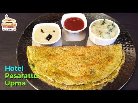 పెసరట్టు ఉప్మా ఇలా చేస్తే హోటల్లోకన్నా చాలా బాగుంటుంది | Pesarattu Upma in Telugu