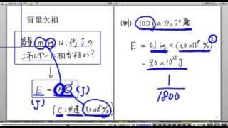 高校物理解説講義:「質量欠損」講義3