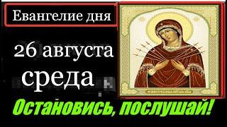 26 августа Среда Евангелие дня с толкованием Апостол дня Церковный календарь Икона СЕМИСТРЕЛЬНАЯ