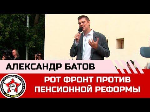 Выступление Александра Батова на митинге против пенсионной реформы