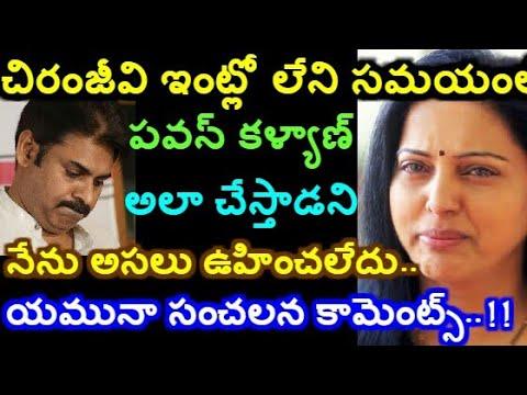 పవన్ నిజస్వరూపం బయటపెట్టిన యమునా Yamuna Reveals About Pawan Kalyan thumbnail