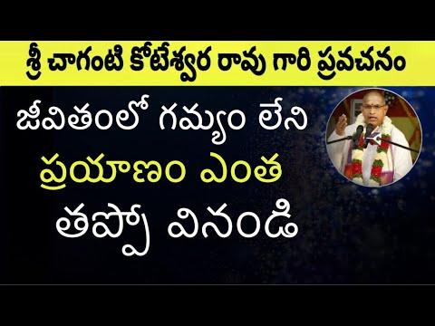 జీవితంలో  గమ్యం లేని  ప్రయాణం ఎంత  తప్పో వినండి Sri Chaganti Koteswara Rao Pravachanam latest