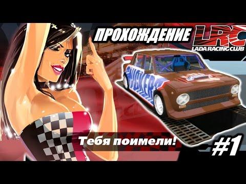 Lada Racing Club скачать игру через торрент