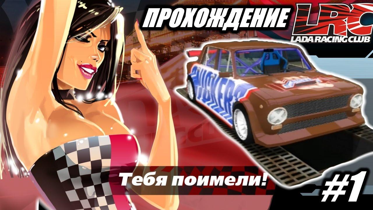 К игре lada racing club