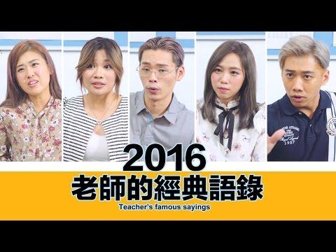 這群人 TGOP│2016老師的經典語錄 2016 Teacher's Famous Sayings【語錄系列】
