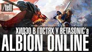 Albion Online - Что это за игра? Как начать играть? Обзор основных моментов игры.