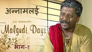 Malgudi Days - मालगुडी डेज - Episode 51 - Annamalai - अन्नामलई (Part 1)