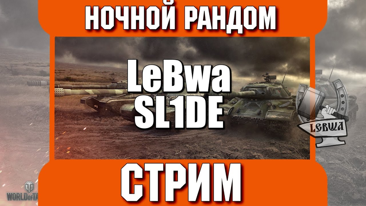Стрим - Кибер стрим с ЛеВшой - WoT тактикаWoT тактика