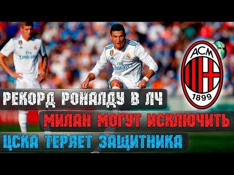 Рекорд Роналду в Лиге чемпионов, УЕФА может исключить Милан, ЦСКА теряет защитника