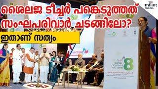 വല്ലാത്ത തൊലിക്കട്ടി വേണം ഇങ്ങനെ നുണ പറയാന് | RSS | K K Shailaja Teacher