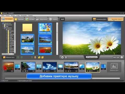 Как сделать клип из фотографий с музыкой программы