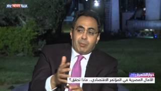 الآمال المصرية في المؤتمر الاقتصادي.. ماذا تحقق؟