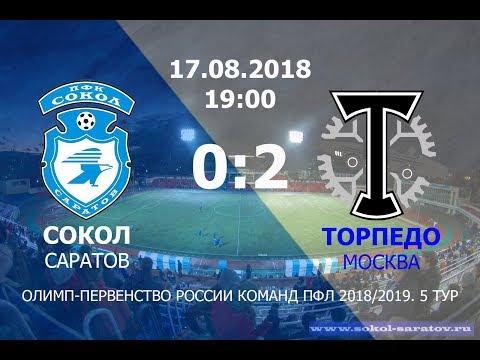 Обзор матча Сокол - Торпедо, 0-2. 17.08.2018г.