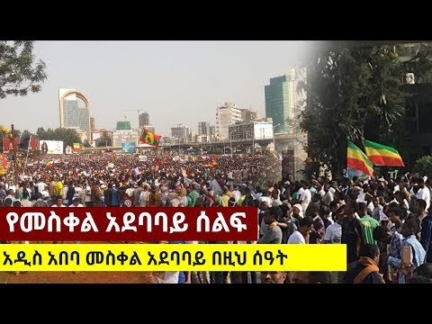 WATCH: Dr Abiy Ahmed's Day in Addis Ababa  - Ethiopia thumbnail