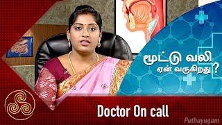 மூட்டு வலி ஏன் வருகிறது?   Doctor On Call