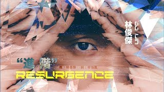 林俊傑 JJ Lin - 進階 Resurgence (Official Lyric Video)