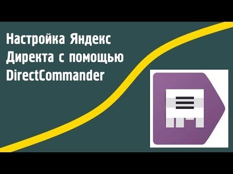 Настройка Яндекс Директа с помощью Директ Коммандер