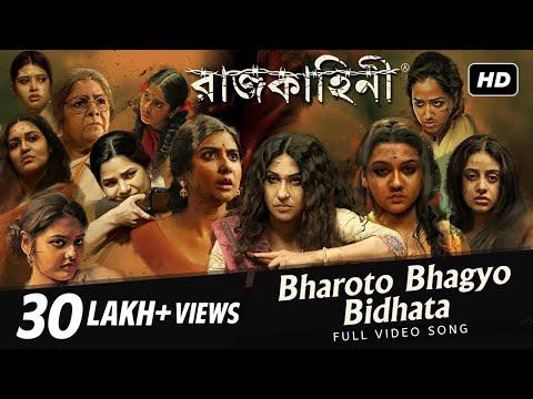 Bharoto Bhagyo Bidhata | Rajkahini | রাজকাহিনী | Srijit Mukherji | 2015