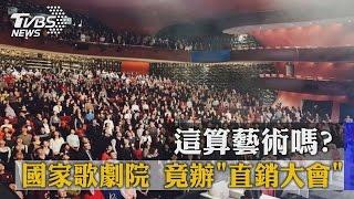 這算藝術嗎?國家歌劇院竟辦「直銷大會」