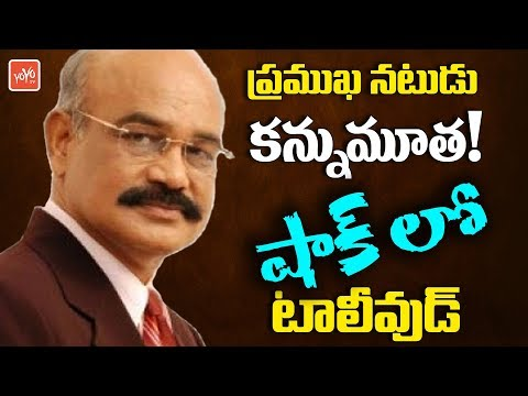 Actor 'Vizag Prasad' passes away | Tollywood | TFI | Telugu Movies 2018 | YOYO TV Channel