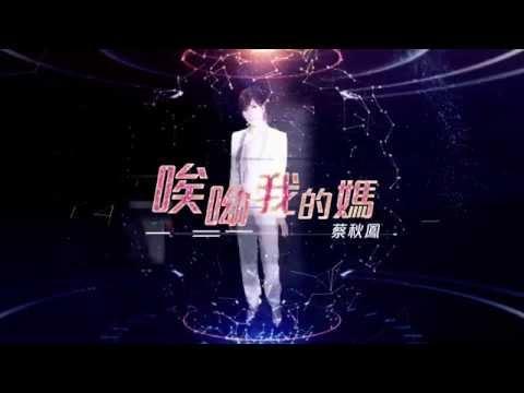 蔡秋鳳-唉呦我的媽