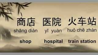 HSK1- Basic 150 Mandarin Chinese words (part 1/4) | Hua Jie Language