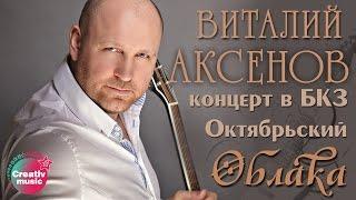Виталий Аксенов - Облака