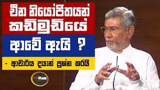Pathikada,09.10.2020 Asoka Dias interviews Dr. Dayan Jayatilleka,PoliticalAnalyst