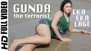 Eka Eka Lage | HD Full Video Song | GUNDA the terrorist | গুণ্ডা দ্যা টেররিস্ট | Bappy | Achol