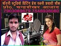 DJ 2018 SONGS NE TA HAM URHER JEBO Bhojpuri hot songs 2018