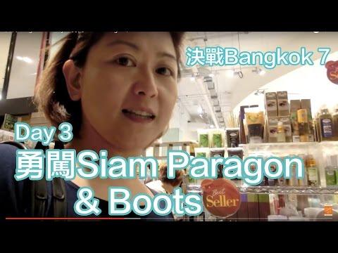 決戰Bangkok 7 – Day 3 勇闖Siam Paragon / Boots