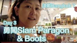 決戰Bangkok 7 - Day 3 勇闖Siam Paragon / Boots