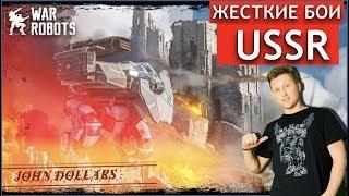 War Robots - Жесткие Бои Кланов!!!