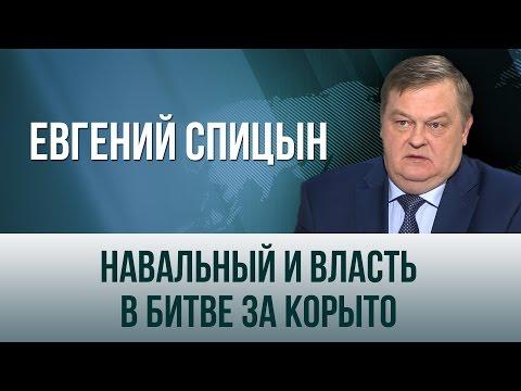 Евгений Спицын. Навальный и власть в битве за корыто