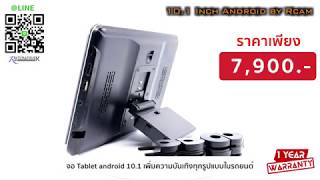 Tablet android 10 1