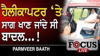 Prime Focus(LIVE)#234_Parmvir S. Baath (Journalist)
