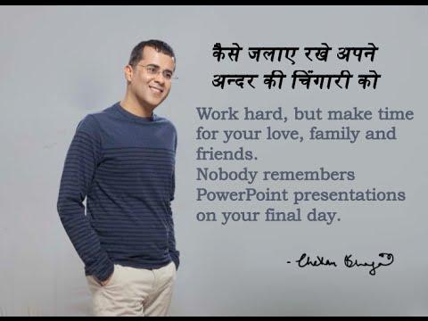 Chetan Bhagat- Inspirational speech-kaise jalaaye rakhe apne andar kee chingari ko