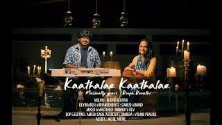 Kaathalae Kaathalae Anthaathi 96 Songs Instrumental Theme Roopa Revathi Govind Vasantha