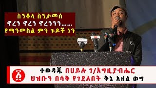 Ethiopia፡- Poetry By Behailu G/egzihabeher