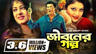 Jiboner Golpo | Full Movie | HD1080p | Manna | Moushumi | Shabnur | Joy | Alamgir | Kabori Sarwar