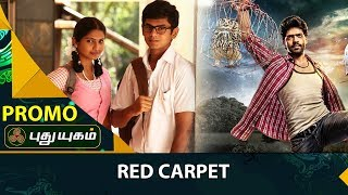 Red Carpet | PROMO | 22/09/2017 | PuthuyugamTV