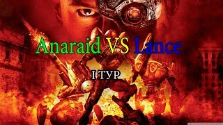 Чемпионат по Command and Conquer Kanes Wrath  1 тур  Anaraid VS Lance