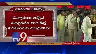 CM Chandrababu ends Dharma Porata Deeksha || AP Special Status