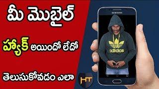 మొబైల్ హ్యాక్ అయిందో లేదో తెలుసుకోవడం ఎలా | Telugu Tech Tuts