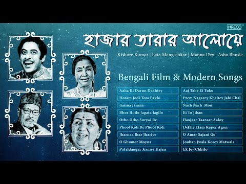 Romantic Hits OF Kishore Kumar & Lata Mangeshkar Duets | Best Of Asha Bhosle & Manna Dey Songs
